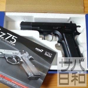 KSCのCz75