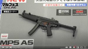 次世代MP5